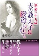 【熟妻三十九歳】夫の教え子に寝盗られて-藤崎玲-