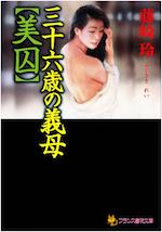 三十六歳の義母【美囚】-藤崎玲-