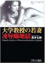 大学教授の若妻・凌辱蟻地獄-高木七郎-