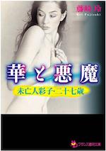 華と悪魔 未亡人彩子・二十七歳-藤崎玲-