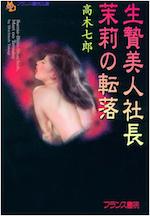 生贄美人社長・茉莉の転落-高木七郎-
