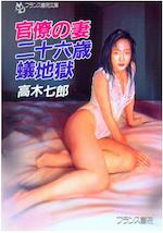 官僚の妻・二十六歳蟻地獄-高木七郎-