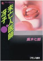 未亡人医師・冴子-高木七郎-