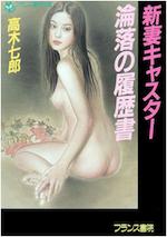 新妻キャスター・淪落の履歴書-高木七郎-
