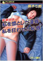 新妻姉妹 私を堕とした凌辱・私を狂わせた恥辱-高木七郎-