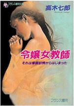 令嬢女教師 それは家庭訪問からはじまった…-高木七郎-