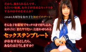 AV女優つぼみ&島袋浩のセックステンプレート