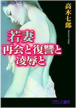 若妻 再会と復讐と凌辱と-高木七郎-