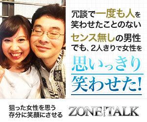 ZONE TALK-ゾーン トーク-