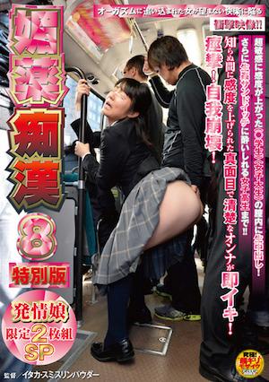 媚薬痴漢8 特別版 発情娘限定SP