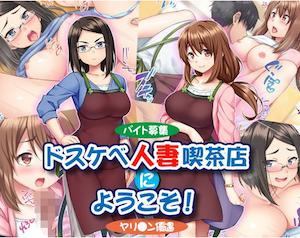 【バイト募集】ドスケベ人妻喫茶店にようこそ!【ヤリ◯ン優遇】-Tiramisu-