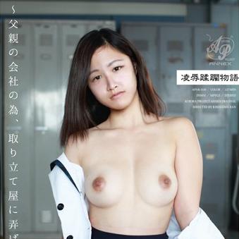 凌辱蹂躙物語 取り立て屋に弄ばれる女子校生 Eカップ前田ななみレイプ動画