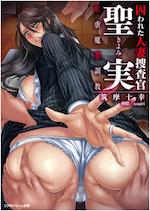 囚われた人妻捜査官 聖実 肛虐魔薬調教-筑摩十幸 asagiri-