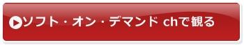 ソフト・オン・デマンド ch