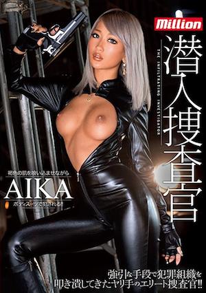 潜入捜査官 AIKA