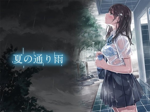 公園で雨宿りしていた女子高生が中年男にレイプされる同人-やすの岬-
