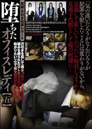 堕ちたオフィスレディ 【五】小林美代子 桜井あけみ 小川春美 直井三枝子