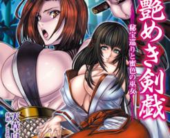 艶めき剣戯 秘宝巡りと蜜色の巫女