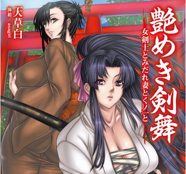 艶めき剣舞 女剣士とみだれ妻とくノ一と
