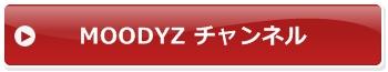 MOODYZ チャンネル