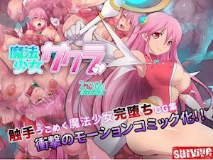魔法少女サクラ(モーションコミック版)-survive-