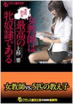 凌辱教室 女教師は最高の牝奴隷である-上杉要-